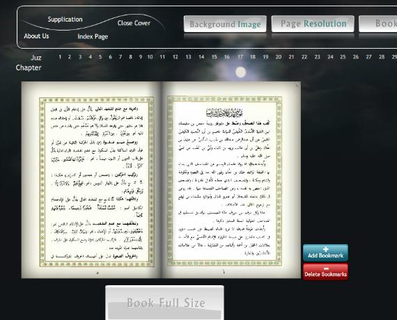 QuranFlash: Read Quran Online In Flash
