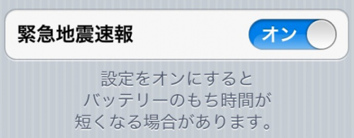 Apple Will Add Earthquake Alerts In iOS 5 For Japanese iPhones [News] early quake alert