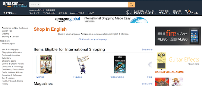 Your Guide to the International Web amazon japan language screenshot 670x286